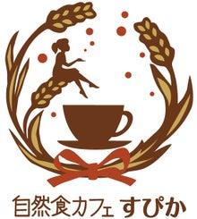 自然食カフェすぴかロゴ