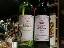 3周年赤白ワイン