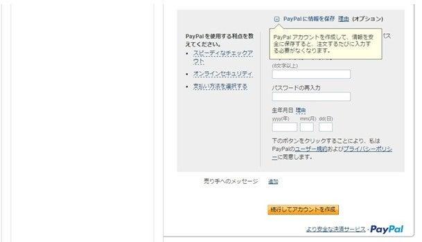 PayPalお支払い方法