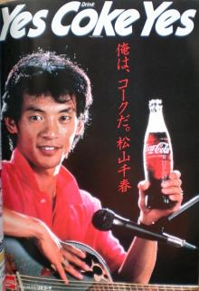 コカコーラ千春