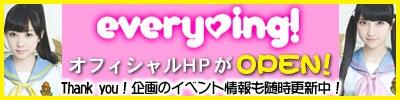 every♥ing!オフィシャルHP