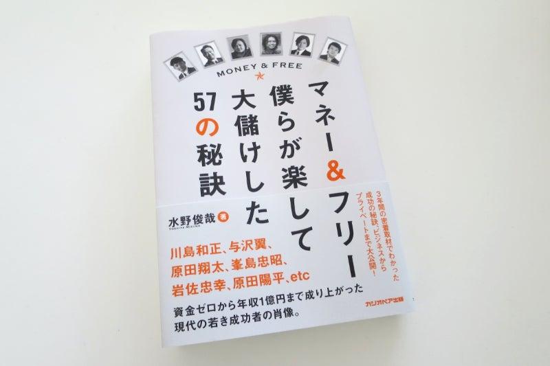 水野俊哉新刊1