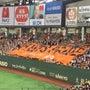 ビバ東京ドーム♪