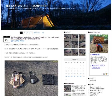 楽しいキャンプに!CAMPFUN