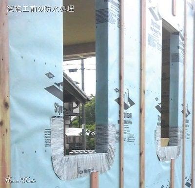 窓施工前の防水処理