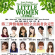 「LITTLE WO…