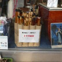 2千円篠笛~昭和90…