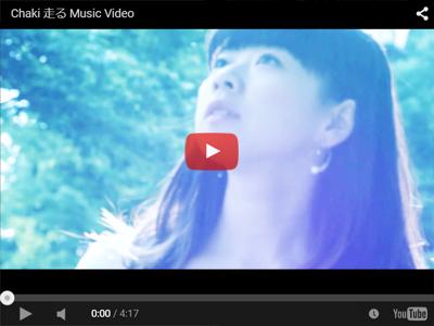 「走る」 MusicVideo/Chaki(畠山智妃)