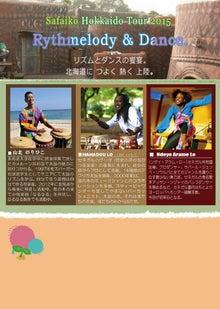 safaiko2015 北海道ツアーチラシ