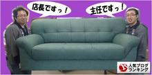 平田家具店バナー