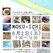 MOKU-ICHI6…