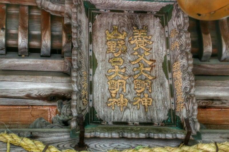 兵庫 養父神社のステキな【御朱印帳】& 【御朱印】…   ~ Destiny ...