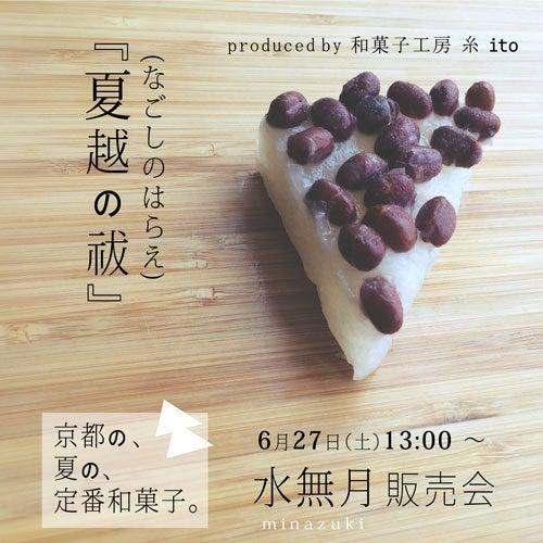 夏の和菓子「水無月」販売会