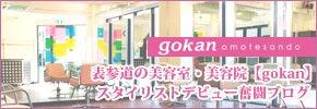 表参道【gokan】スタイリストデビュー奮闘ブログ
