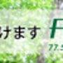 本日のFM軽井沢『軽…
