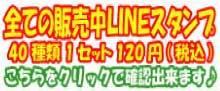 四街道LINE