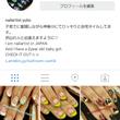 Instagramフ…
