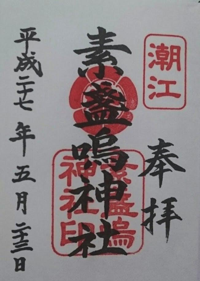 忍たまの奉納「大絵馬」が人気…!! 兵庫 潮江素盞鳴神社の ...