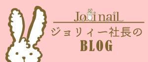 ジョリー社長のブログ