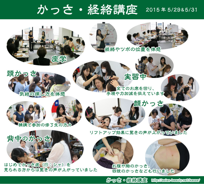 かっさ・経絡講座のスクール風景2015年5月