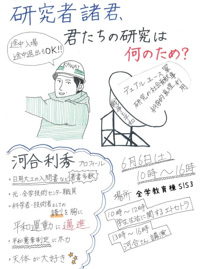名大祭2015有志企画