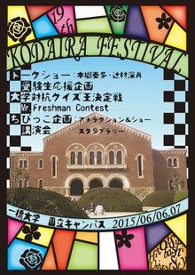 【6/6・7】一橋大学第19回KODAIRA祭