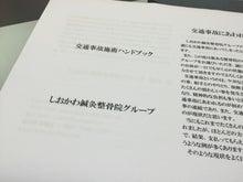 大阪旭区交通事故ムチウチ