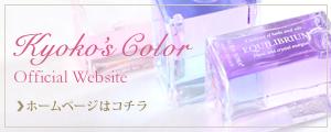 kyoko's colorホームページ