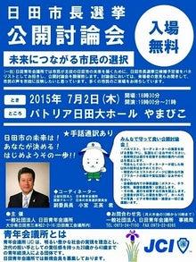 日田市長選挙公開討論会