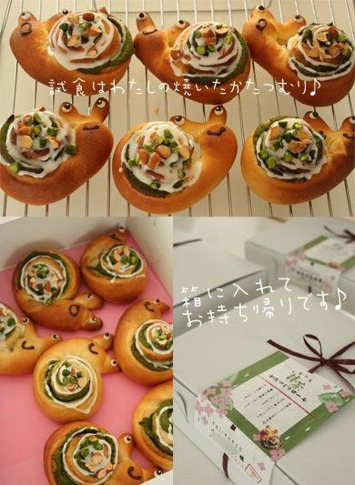 横浜おうちパン教室かたつむりパン