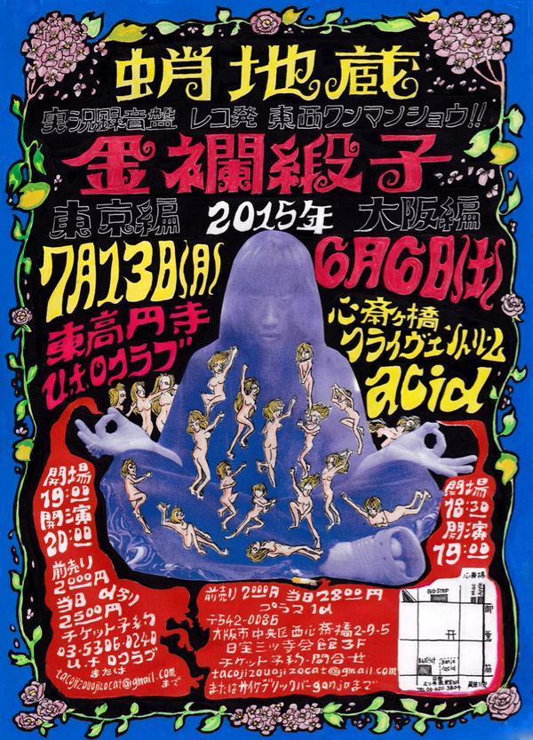 【蛸地蔵】実況録音盤『金襴緞子』レコ発 東西 #1