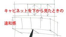 t02200124 0800045013329792339 キッチンのキャビネットを下から見て感ずる違和感