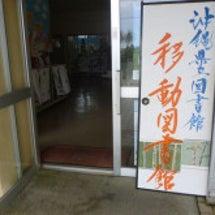 沖縄県立図書館移動図…