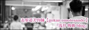 表参道の美容師【gokan omotesando】浅井俊助blog