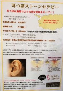 耳つぼセラピー