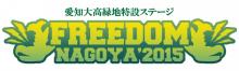 freedom2015