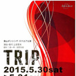 【TRIP】新国立劇…