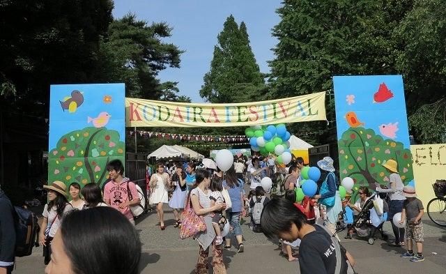 一橋大学第19回 KODAIRA祭