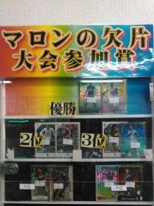 マロンの欠片【6月度】