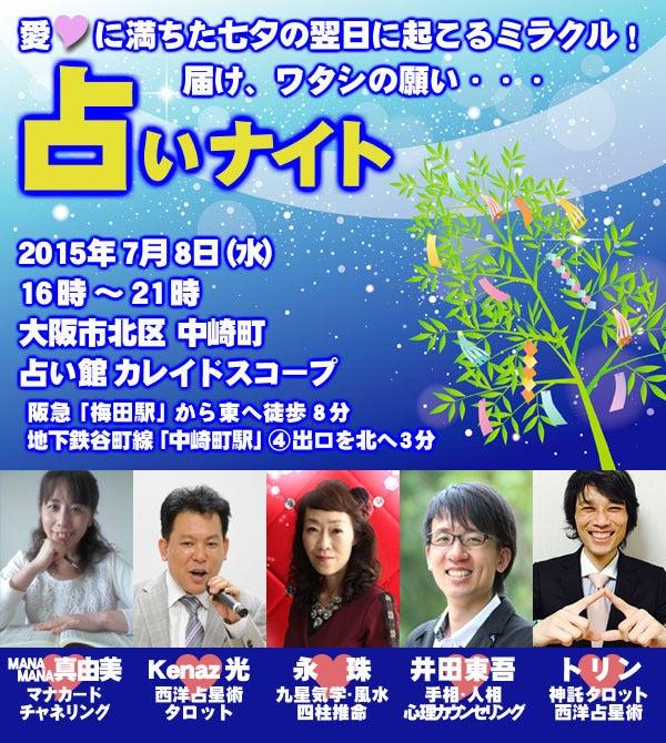 2015年7月8日(水)大阪イベント占いナイト