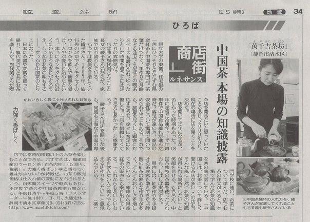 読売新聞静岡版