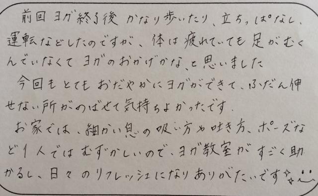 2015.6.11(木)マタニティヨガ 20代T様 9ヶ月