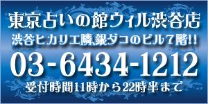 占いの館ウィル東京渋谷店