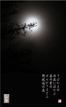 フォト短歌「黒笹」