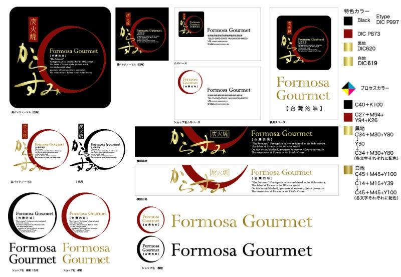 Formasa Gourmetロゴ制作