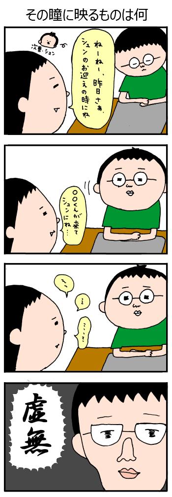 話を聞いてないパパの、この表情に名前付けたい!こういうシーンってあるよね♪まとめの画像8