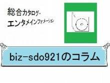コラム(総合カタログ)