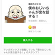 【僕おじ】LINEス…