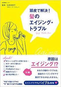 著書「頭皮で解決!髪のエイジング・トラブル 」