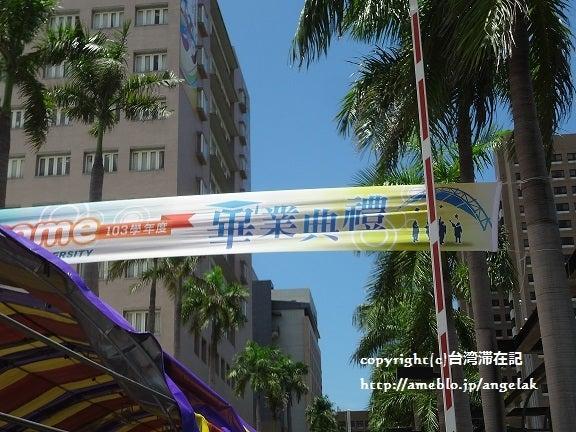 6月は台湾の卒業シーズン!